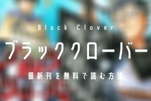 【最新刊25巻】漫画『ブラッククローバー』を実質無料で読む方法を紹介する