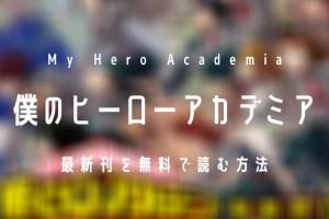 【最新刊27巻】漫画『僕のヒーローアカデミア』を実質無料で読む方法を紹介する。