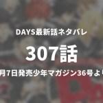 DAYS307話ネタバレ「両者ともに譲らない展開が続く」【今週の1分解説】
