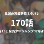 鬼滅の刃170話ネタバレ「不動の柱」【今週の1分解説】