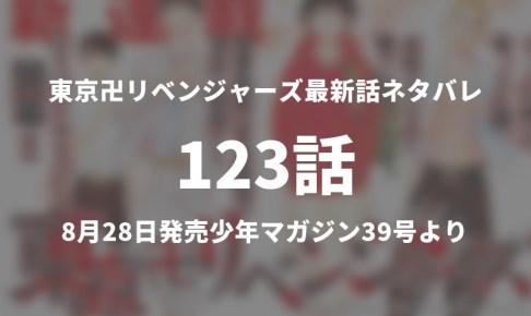 東京卍リベンジャーズ123話ネタバレ「マイキーの妹・エマの物語」【今週の1分解説】