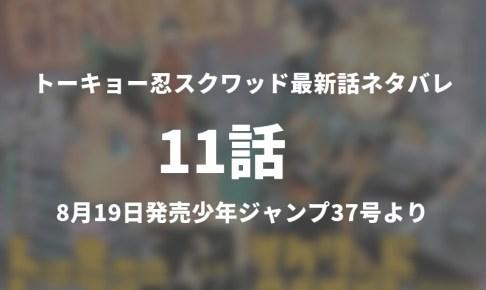 トーキョー忍スクワッド11話ネタバレ「対決のとき」【今週の1分解説】