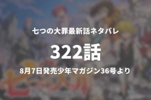 七つの大罪322話ネタバレ「メリオダスが精神世界に突入!」【今週の1分解説】