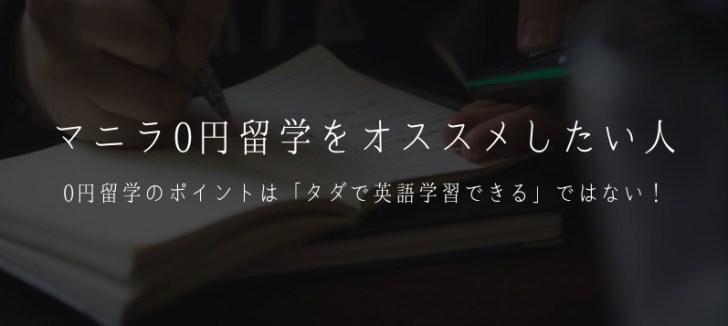 マニラ0円留学をオススメしたい人!