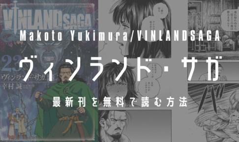 【最新刊23巻】漫画『ヴィンランド・サガ』を実質無料で読む方法を紹介する