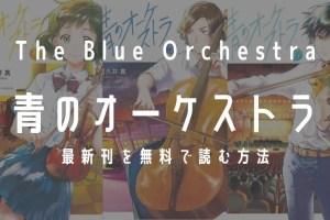 【最新刊7巻】漫画『青のオーケストラ』を実質無料で読む方法を紹介する