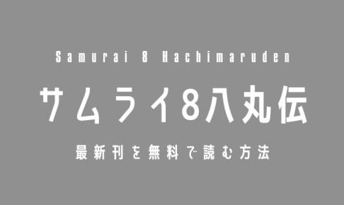 【最新刊5巻】漫画『サムライ8八丸伝』を実質無料で読む方法を紹介する