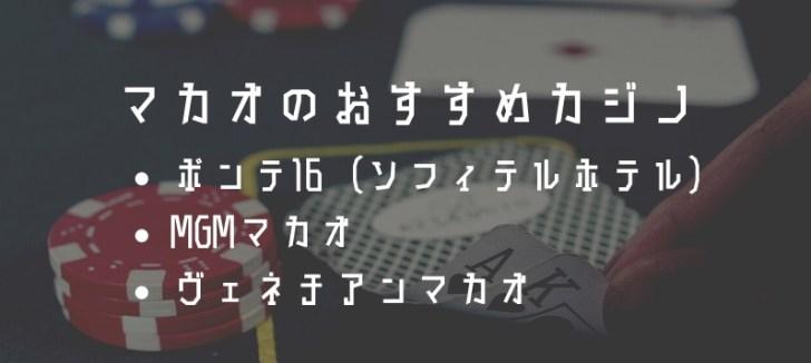 【目的別】マカオのおすすめカジノ