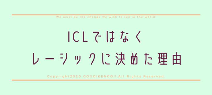 ICLではなくレーシックに決めた理由