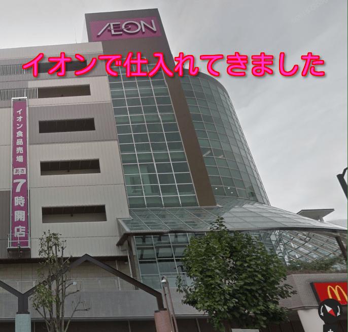 千葉県の千葉市に買付けにいってきました