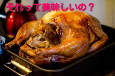 ホロホロ鳥の味?