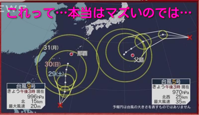また、台風が日本に直撃するのでは?台風5号と台風9号の大暴れ