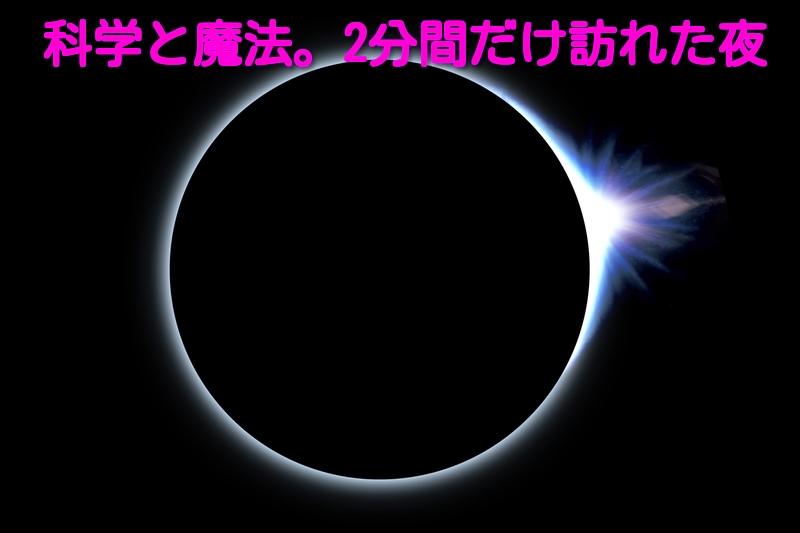 2分間の夜に思いを 皆既日食2017