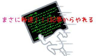 【完全初心者】ブログで稼ぐ。秒速で1円を稼げ! アドセンス審査前に1記事目から 楽天モーションウィジェット