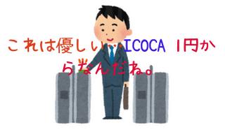 知らなかった! ICOCAは1円以上で改札に入れる! Suicaだと駅の改札は140円ないと閉まる。ほかってどうなの?