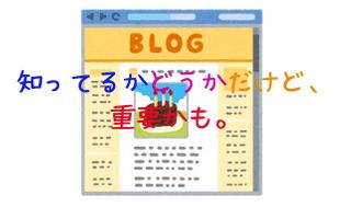 たしかに大変。だけど、ブログを習慣化する方法ってシンプルで、これに気づいたら、ウソみたいに続けられるよ
