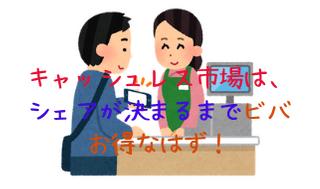 まさかの200円ご飯。松屋フーズのお店が190円引き。きみは210円のトンカツ定食を食べたことがあるか。オリガミペイの破壊力がここに。5月8日から14日まで