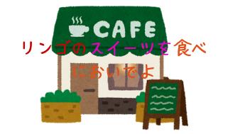コメダ珈琲 限定「シロノワール アップルカスタード」。青森県のふじりんごと、あつあつのデニッシュでソフトクリームが溶ける食感はヘヴン。2019年6月7日から、7月中旬まで