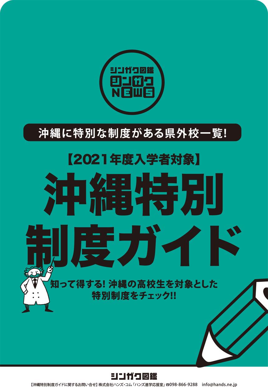 沖縄特別制度ガイド