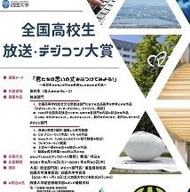 四国大学ニュース