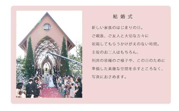 結婚式出張撮影