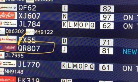 カタール航空でトルコへ
