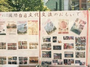 台日国際文化交流イベント