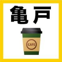 亀戸のチェーン系カフェ