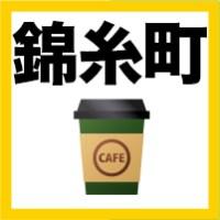 錦糸町でノマドしやすいカフェ