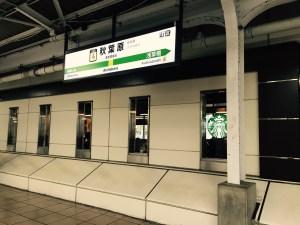AKIBAの電源スタバは駅至近