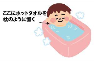 おひとりさまマッサージホットタオル癒やし温浴おふろ