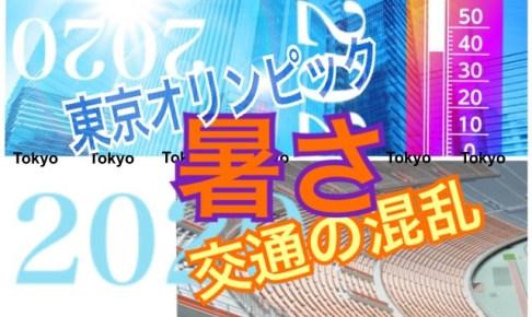 東京オリンピックパラリンピック熱中症対策は?の記事アイキャッチ