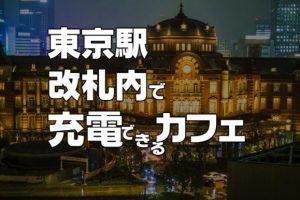 東京駅改札内のグランスタで充電できるカフェ,電源カフェ