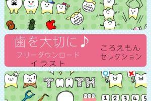 歯医者さん、むし歯予防に使える無料イラスト