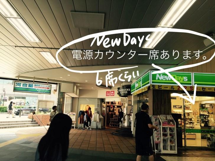 JR市ヶ谷駅のコンビニ「ニューデイズ」は電源カウンター席あり