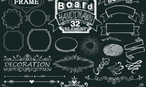 黒板アートのフリー素材