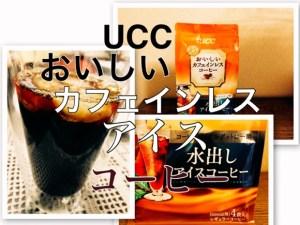 UCCおいしいカフェインレスコーヒー 水出しコーヒーのレビュー