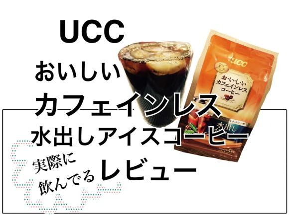 おいしいカフェインレスコーヒー水出しアイスコーヒーのレビュー
