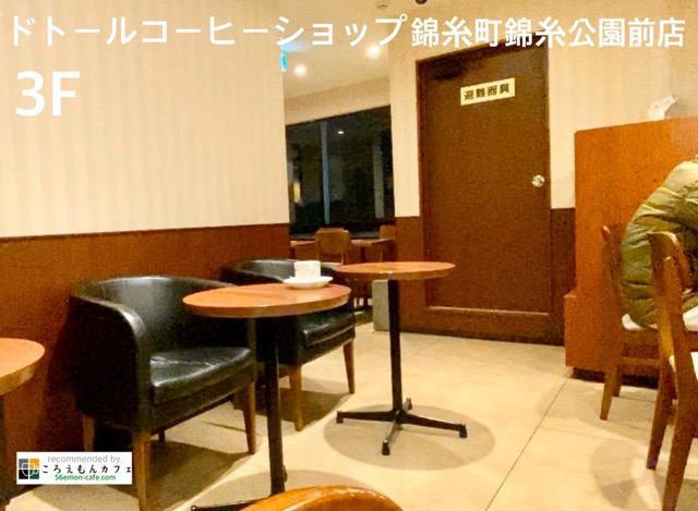 ドトールコーヒーショップ錦糸町禁止公園前店の3階