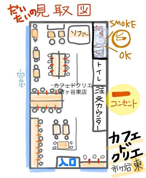 カフェドクリエ市ヶ谷東店の見取り図
