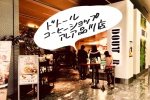 ドトールコーヒーショップアレア品川店の入口