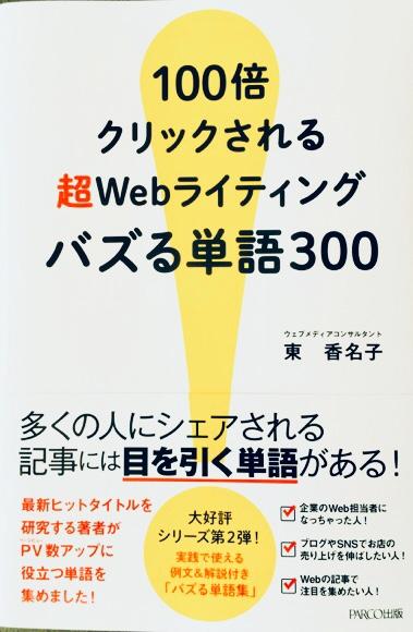 「100倍クリックされる超Webライティング バズる単語300」表紙
