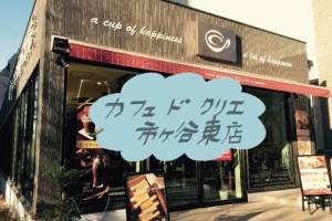 カフェドクリエ市ヶ谷東店のアイキャッチ