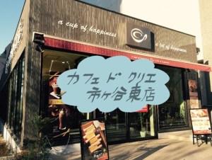 都営新宿線市ヶ谷駅から徒歩2分のカフェドクリエ市ヶ谷東店
