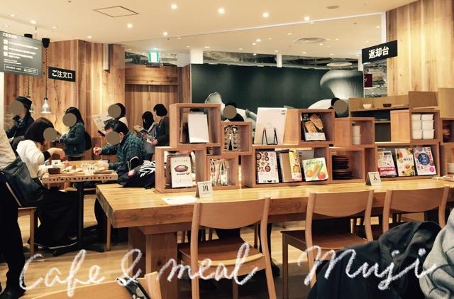 Cafe & Meal MUJI錦糸町パルコ