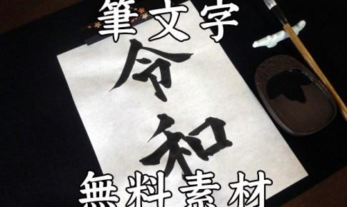 令和の筆文字フリー素材のアイキャッチ