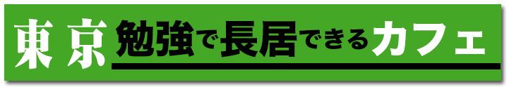 東京23区内で勉強やノマドで長居できるカフェ記事まとめのバナー
