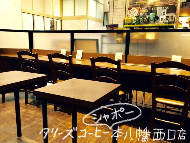 タリーズコーヒーシャポー 本八幡西口店のカウンター席