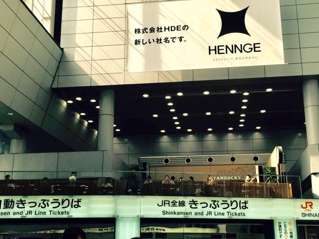 スターバックスコーヒーJR東海品川駅店の外観