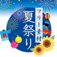 夏祭り・花火大会のフリーイラスト素材「和の夏!」